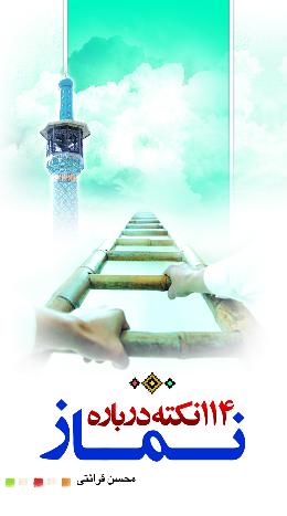 یکصد و چهارده نکته درباره نماز