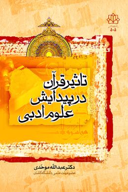 تاثیر قرآن در پیدایش علوم ادبی