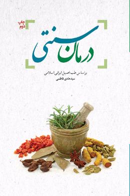 درمان سنتی(بر اساس طب اصیل ایرانی اسلامی)