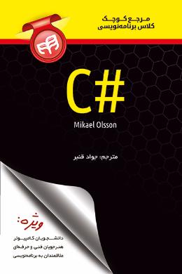 مرجع کوچک کلاس برنامه نویسی #C