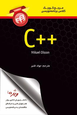مرجع کوچک کلاس برنامه نویسی ++C