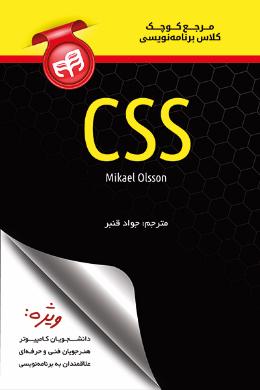 مرجع کوچک کلاس برنامه نویسی CSS