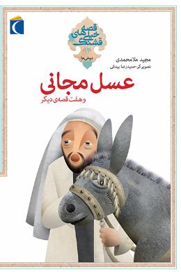 قصه های خیلی قشنگ (عسل مجانی و هفت قصه دیگر)