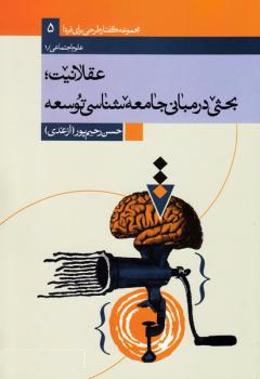 عقلانیت: بحثی در مبانی جامعه شناسی توسعه