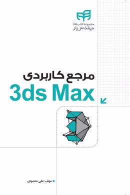 مرجع کاربردی Autodesk 3ds Max