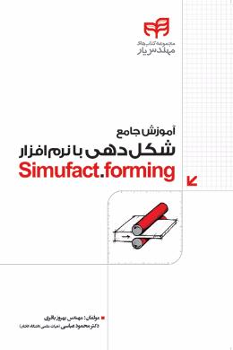 آموزش جامع شکل دهی با نرم افزار Simufact.forming