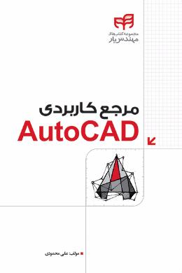 مرجع کاربردی AutoCAD