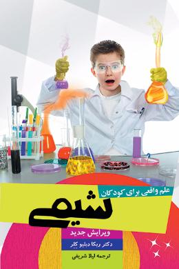 شیمی پیش سطح 1