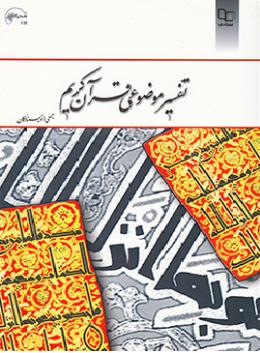 تفسیر موضوعی قرآن جمعی از نویسندگان