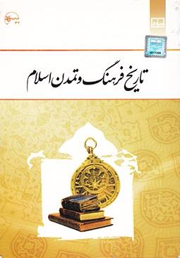 تاریخ فرهنگ و تمدن اسلام (اسلامی فرد)