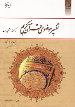 تفسیر موضوعی قرآن برگرفته از تفسیر نمونه