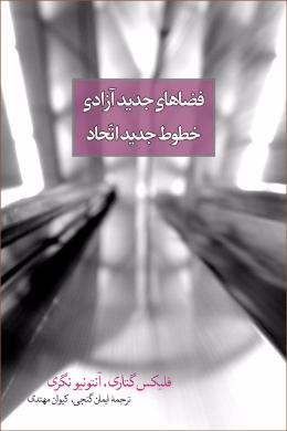 فضاهای جدید آزادی خطوط جدید اتحاد