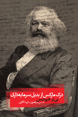 درک مارکس از بدیل سرمایه داری