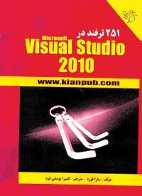 251 ترفند Microsoft Visual Studio 2010