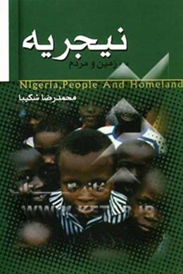 سرزمین و مردم نیجریه