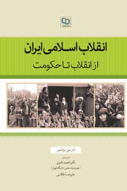 انقلاب اسلامی ایران از انقلاب تا حکومت
