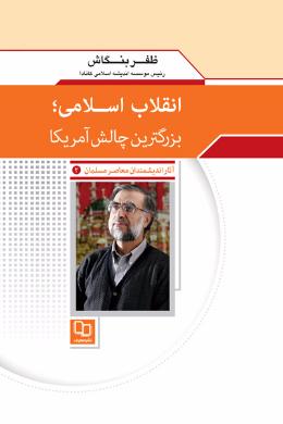 انقلاب اسلامی بزرگترین چالش آمریکا