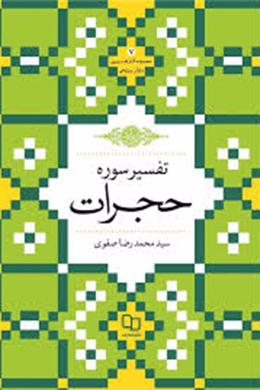 تفسیر سوره حجرات (سید محمدرضا صفوی)