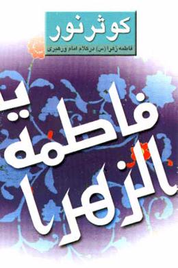 کوثر نور؛ فاطمه زهرا در کلام امام و رهبری