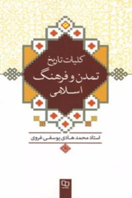 کلیات تاریخ تمدن و فرهنگ اسلامی