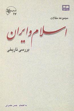 اسلام و ایران؛ بررسی تاریخی (مجموعه مقالات)