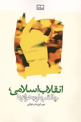 انقلاب اسلامی چالشها و بحرانها