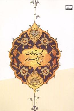 درآمدی بر تاریخ اسلام (مجموعه مقالات)
