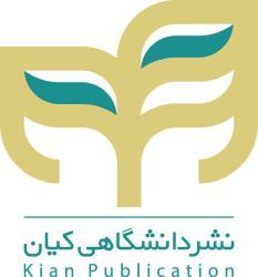 نشر دانشگاهی کیان