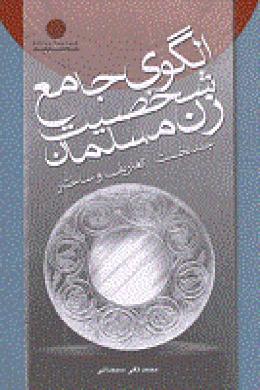 الگوی جامع شخصیت زن مسلمان؛ تعاریف و ساختار