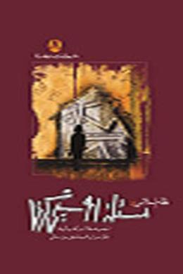 نظام اسلامی و مسئله روسپی گری