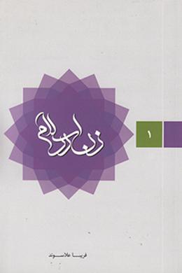 زن در اسلام  (جلد اول)