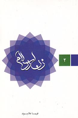 زن در اسلام  (جلد دوم)