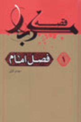 قصه کربلا (فصل امام)