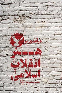 درآمدی بر هنر انقلاب اسلامی
