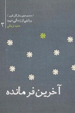 مجموعه ستارگان کویر : مجید زینعلی (آخرین فرمانده)