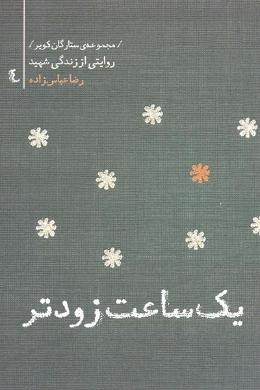 مجموعه ستارگان کویر : رضا عباس زاده (یک ساعت زودتر)