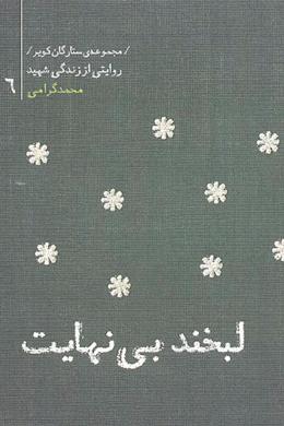 مجموعه ستارگان کویر : محمد گرامی (لبخند بی نهایت)