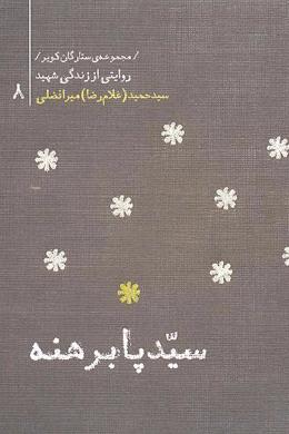 مجموعه ستارگان کویر : سید حمید میرافضلی (سید پابرهنه)