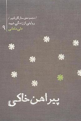مجموعه ستارگان کویر : علی ماهانی (پیراهن خاکی)