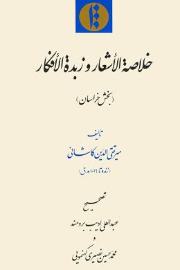 خلاصه الاشعار و زبده الافکار (بخش خراسان)