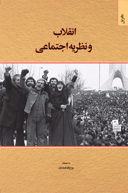 انقلاب و نظریه اجتماعی