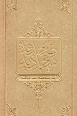صحیفه سجادیه (زمزمه های عارفانه)