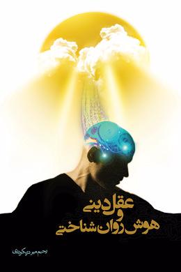 عقل دینی و هوش روان شناختی