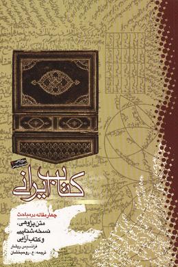 کتاب ایرانی: چهار مقاله در مباحث متن پژوهی، نسخه شناسی و کتاب آرایی