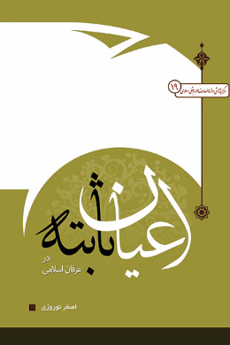 اعیان ثابته در عرفان اسلامی