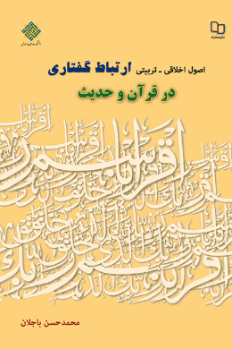 اصول اخلاقی-تربیتی ارتباط گفتاری در قرآن و حدیث