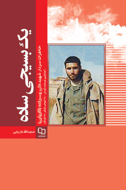 یک بسیجی ساده؛ خاطرات سردار شهید علی پرنده