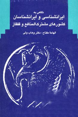 نگاهی به ایرانشناسی و ایرانشناسان کشورهای مشترک المنافع و قفقاز