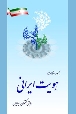 هویت ایرانی: مجموعه مقالات همایش گفتمان ایرانیان