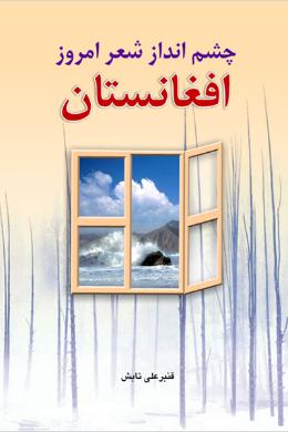 چشم انداز شعر امروز افغانستان